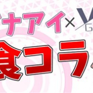 enish、未来型アクションRPG『VGAME』でバーチャルタレント「キズナアイ」とのコラボを開始 抽選で限定非売品キズナアイアクリルスタンドがもらえる!?