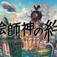 10月15日~19日の事前登録記事まとめ…『絵師神の絆』『Cyber Hunter』『ウインドボーイズ!』『スカイランダーズ』『マルチポイント×コネクション』