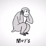 ミクシィ、『モンスターストライク』の新テレビCM「三猿篇」を11月1日より全国放送開始! 見ざる・言わざる・聞かざる…その次は?