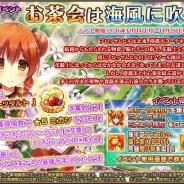 DMMゲームズ、『FLOWER KNIGHT GIRL』にて「お茶会は海風に吹かれて」を開催 ガチャにはイベントに登場する追加キャラクターが新登場