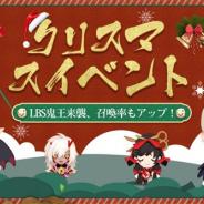 NetEase Games、『陰陽師本格幻想RPG』でX'masバージョンの新衣装を実装 「クリスマスLBS鬼王」などイベントも開催!