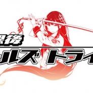 エイチーム、『放課後ガールズトライブ』の企業ブースを8月開催の「コミックマーケット90」に出展決定 限定のオリジナルグッズを配布予定