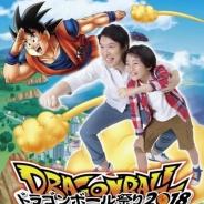 ナムコ、期間限定イベント『ドラゴンボール祭り2018』を「J-WORLD TOKYO」で11月23日より開催! こどもは入園無料に!