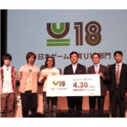 【イベント】ゲーム業界やものづくりの育成と貢献に…シンポジウム「集え!創れ!未来のゲームクリエイター 〜日本ゲーム大賞 U18部門〜」をレポート