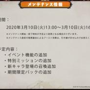 フォワードワークス、『魔界戦記ディスガイアRPG』で本日13時よりメンテナンスを実施 新イベントの開催や期間限定パックの追加など