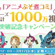 セガ、『PSO2』公式ショートアニメ「アニメぷそ煮コミ」累計再生回数が1,000万回を突破! ゲームでは記念のログインプレゼントを実施