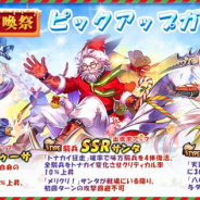 YOOGAME、『スカイフォート・プリンセス』で英雄召喚祭(ピックアップガチャ)を開催!