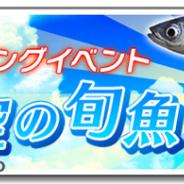 DeNA、『サカナコネクション』で期間限定ランキングイベント「夏空の旬魚」を開催 公式Twitterのフォローキャンペーンも実施中