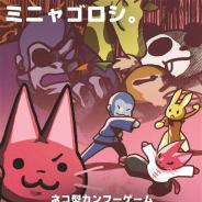 新宿ロケッツ、カンフーアクションゲーム『カンフーキャット』のiOS版を全世界同時リリース