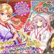 EXNOA、『FLOWER KNIGHT GIRL』で新イベント「歩め、花嫁、天気雨」を開催!