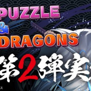 ガンホー、『パズル&ドラゴンズ』でTVアニメ『銀魂』 とのコラボ第2弾を16日より開催! 究極進化する「坂田金時」と「徳川茂茂」に注目!