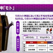 セガゲームス、『D×2 真・女神転生リベレーション』で新種族「死神」追加などのアップデートを実施 戦術、編成を左右する新たな特殊なスキルを保有