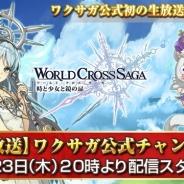 アクセルマーク、『ワールドクロスサーガ』初のWEB生放送番組「ワクサガ公式チャンネル」を3月23日20時よりYouTube Liveで配信