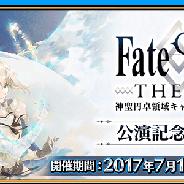TYPE-MOON/FGO PROJECT、『Fate/Grand Order』で「FGO THE STAGE公演記念キャンペーン」開催…聖晶石と大騎士勲章をプレゼント
