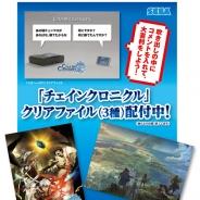 セガゲームス、11月19日、20日に開催される「セガフェス」での『チェインクロニクル 〜絆の新大陸〜』ステージ情報を公開