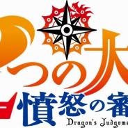 レベルファイブ、『妖怪ウォッチ ぷにぷに』で「七つの大罪 憤怒の審判」とのコラボイベントを開催! ひっさつわざもアニメの演出を再現