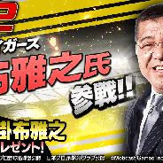 モブキャストゲームス、『モバプロ2 レジェンド』で元阪神タイガースの掛布雅之氏コラボを29日より開催! ログインで「SR 掛布雅之」もらえる