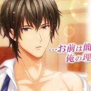 フリュー、『恋愛HOTEL~秘密のルームサービス』で謎多き硬派な男・渡佳彰の本編ストーリーを配信開始