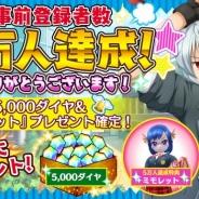 Snail Games Japan、『チャイムが鳴ったら!』の事前登録者数が5万人を突破 パートナー「ミモレット」の全員プレゼントが決定