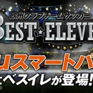 gloops、サッカーゲームアプリ『欧州クラブチームサッカー BEST☆ELEVEN+』のAndroid版を「auゲーム」で配信開始