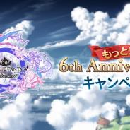 Cygames、『グランブルーファンタジー』で「もっと!6th Anniversary キャンペーン」を31日より開催 限定クエストや2倍CPなど