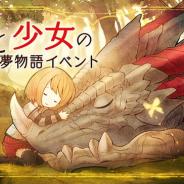 アソビモ、『ステラセプトオンライン -星骸の継承者-』で「竜と少女の夢物語イベント」を開催 イベント限定の「魔閃武器」を入手できる