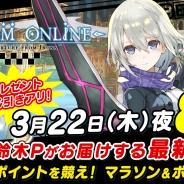 アソビモ、『トーラムオンライン』公式生放送を22日に配信決定! 鈴木プロデューサーを迎えて新規実装スキルに関する最新情報を紹介