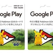 Nianticとポケモン、『ポケモンGO』デザインのGoogle Playギフトカードが本日より発売 発売記念キャンペーンも実施