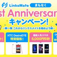 LogicLinks、MVNOサービス「LinksMate」にて「リンクスメイトまもなく1st Anniversaryキャンペーン」を開始!