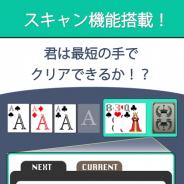oneWheat、隠れているカードが見える!? 「スキャン機能」を搭載した『ソリティア EX』をApp Store/Google playで配信開始