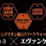 ソニー、エヴァンゲリオンとコラボしたスマートウォッチ「wena wrist active NERV Edition」を数量限定で発売決定!