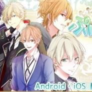 フロンティアワークス、恋愛乙女・BLゲームブランド「おとめ堂」の新作乙女ゲーム『ぷりカレ』を配信開始