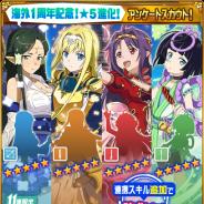 バンナム、『SAO メモリー・デフラグ』で「海外1周年記念★5進化アンケートスカウト」を開始 ★5キャラはアンケートの上位4キャラのみが登場!