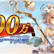 enish、『De:Lithe ~忘却の真王と盟約の天使~』が配信開始2日目で100万DLを突破! 全プレイヤーにプレゼントを配布
