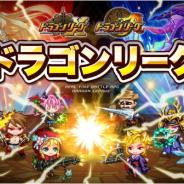 アソビズム、『ドラゴンリーグX/A』でバトルイベント「ドラゴンリーグ」を開催 王者決定戦「ドラゴンバトル」への出場権がゲットできる!