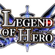 Snail Games Japan、『LEGEND OF HERO:レジェンドオブヒーロー』でクローズドβテストの実施枠追加