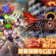 バンナム、『スーパーロボット大戦DD』で新イベント「天魔の闘諍」を開催! イベントボス「アンギルオン」「マービュオン」が登場