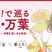 奈良県とモバイルファクトリー、『ステーションメモリーズ!』コラボ企画として観光スポットを巡るデジタルスタンプラリーを開催!