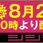 スーパーアプリ、『ライバルアリーナVS』がゲームDJ 安藤武博氏がプロデュースするシシララTV「つくった人がゲーム実況」で本日20時より実況配信