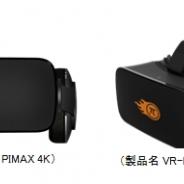 メディア工房、『PIMAX 4K』と『PIMAX 2.5K』の一般販売を開始 『PIMAX 8K』の取り扱いも