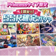 バンナム、『ミリシタ』で「Princessタイプ限定 1回限り!SSR確定ガシャ」を開催! 明日12日はAngelタイプ限定が登場