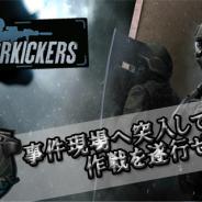 四荒八極、ストラテジーゲーム『Door Kickers』を「auスマートパス」で配信開始