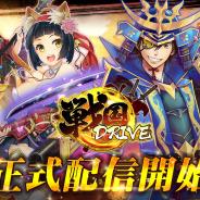 中国Efun、戦略カードバトルRPG『戦国DRIVE』を配信開始! 豪華記念イベント12連弾&総額20万円のギフトカードが当たるTwitterキャンペーンも