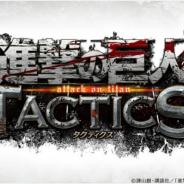 DeNA、新作ゲームアプリ『進撃の巨人TACTICS』のTVCM放映を開始! 公式Twitterも公開