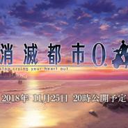 WFS、『消滅都市0.』の新PVを公開! ユキの弟である「ソウマ」の物語が11月25日20時よりスタート
