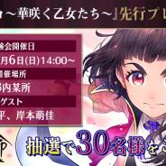 セガとディライトワークス、『サクラ革命 ~華咲く乙女たち~』の先行プレイ体験会を12月6日に開催! 岸本萌佳さんがゲストに登場!
