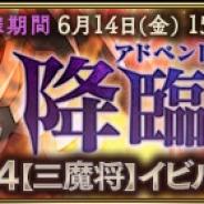 Exys、『オーバーロード』原作のスマホゲーム『MASS FOR THE DEAD』で降臨イベントを6月14日より開催 『【三魔将】イビルロード・ラース』獲得のチャンス!!