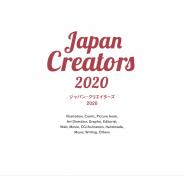 ボーンデジタル、書籍『ジャパン・クリエイターズ 2020』を刊行