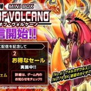 KONAMI、『遊戯王 デュエルリンクス』で第31弾ミニBOX「レイジ・オブ・ヴォルケーノ」を提供開始 記念に500ジェムをプレゼント!