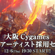 大阪Cygames、「3DCGアーティスト向けの採用セミナー」を12月6日19時30分より開催!